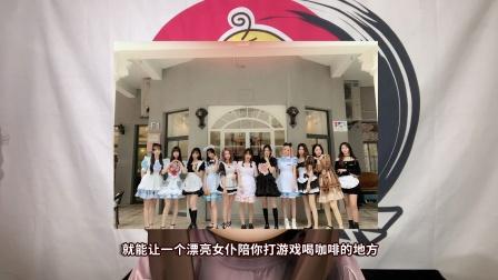 上海最火女仆公馆被查封!女仆公馆是个啥?