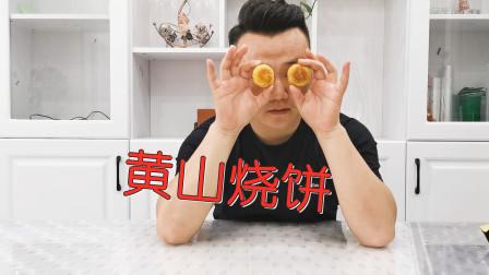 小伙试吃安徽特色小吃黄山烧饼,这么小的烧饼究竟味道如何呢?