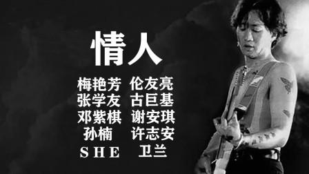 【怀念家驹系列】重温经典金曲(情人),看12位大神翻唱