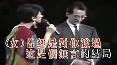 终于找到叶倩文李茂山《无言的结局》的现场版,两人的唱功实在了得,太经典了!