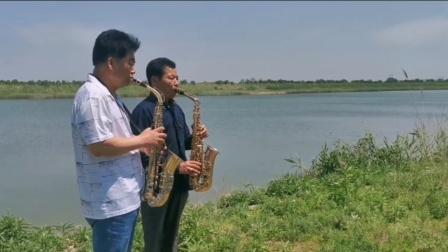 日本老电影1976年《追捕》主题曲[杜丘之歌]萨克斯二重奏:陈同胜  曹龙基 拍摄:王福会 刘训桥