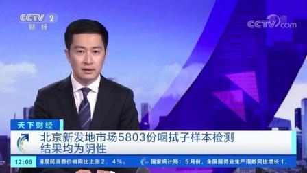 疫情最新:岳各庄市场和京深海鲜市场检测样本均为阴性