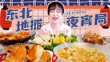 【大胃mini的Vlog】宅家也能吃宵夜?7款东北地摊躲不开的美味