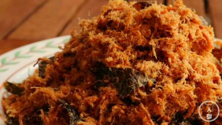 想吃肉松不用买,教你在家自制纯手工肉松,方法简单,蓬松又细腻