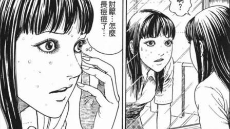 伊藤润二《鱼》第七话:华织闻到了鱼腥味,在上厕所的时候发现自己脸上长痘了