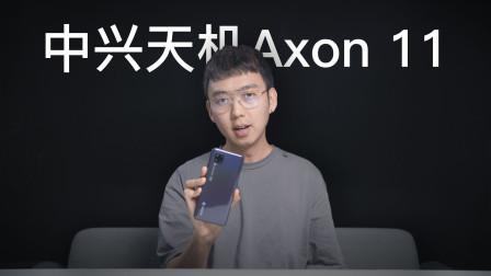 中兴天机Axon 11体验:不折不扣,5G市场中它也能有一席之地