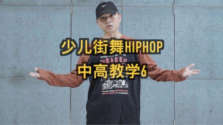少儿街舞HipHop中高级教学6