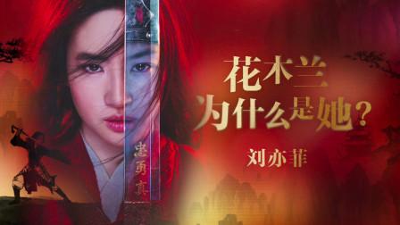 """星映话-乘风破浪的刘亦菲!她为何会被""""花木兰""""选中?"""