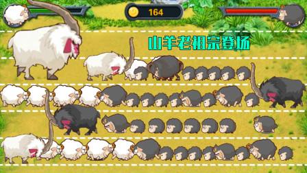 山羊保卫战:白色山羊老祖一齐出击获得城池