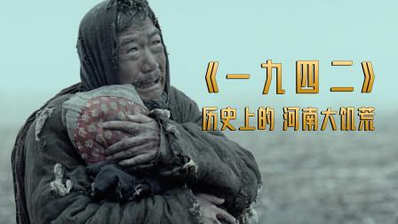 《1942》:河南爆发饥荒,狗吃人,百姓仍能视若无睹!