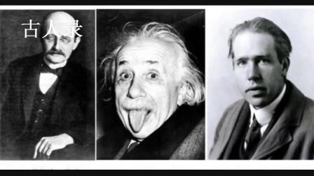 人类历史上伟大的科学家包括爱因斯坦、波尔、居里夫人在内合影