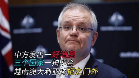 中方发出一好消息,三个国家一拍即合,越南澳大利亚被拒之门外
