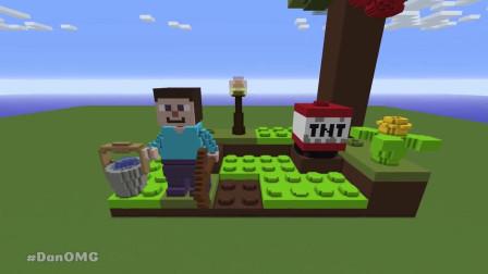 我的世界动画-如何造乐高史蒂夫-DanOMG