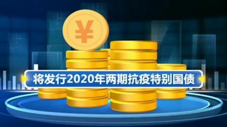 央视新闻联播 2020 财政部将发行2020年两期抗疫特别国债