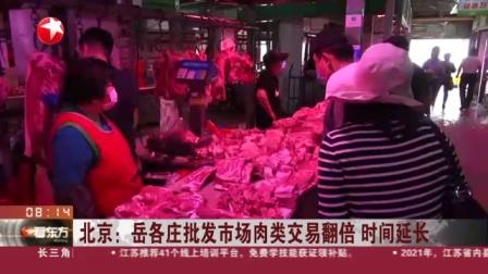 视频 : 岳各庄批发市场肉类交易翻倍 时间延长