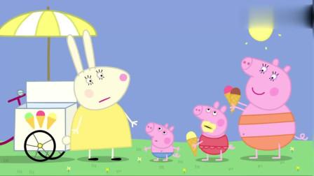 小猪佩奇:乔治的恐龙雪糕化了,猪妈妈把猪爸爸的冰淇淋球给他吃