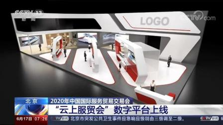 """2020年中国国际服务贸易交易会 """"云上服贸会""""数字平台上线"""
