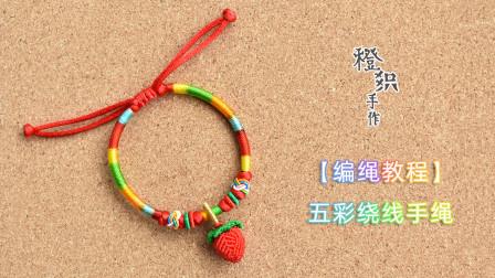 【五彩绕线手绳教程 抽绳版】端午宝宝手绳手工编绳DIY 橙织手作