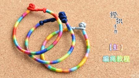 【虹-五彩绕线手绳纽扣结版 】编绳手工DIY教程 橙织手作
