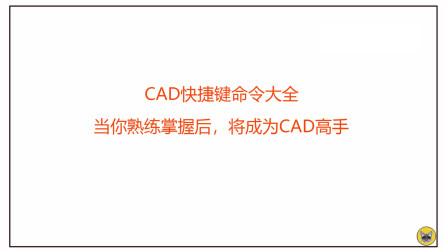 CAD快捷键命令,当你熟练掌握后,将成为CAD高手!