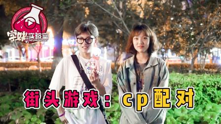 """高颜值单身男女街头""""CP配对""""!奶fufu男生遇上超飒酷girl!"""