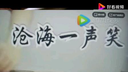 古筝二胡《沧海一声笑》露露古筝演奏:通辽市赵万玉二胡音乐作品集。