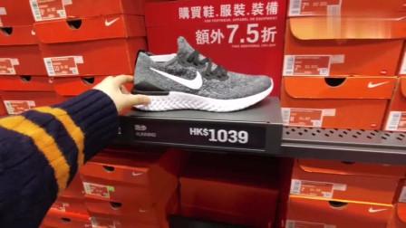 香港人的生活:香港NIKE耐克专柜折扣店,折上再7.5折,大家来看看价钱便宜吗。