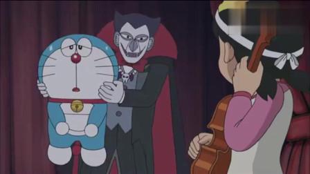 哆啦A梦:哆啦A梦身上的味道太难闻,吸血鬼都不愿意咬他哈哈哈