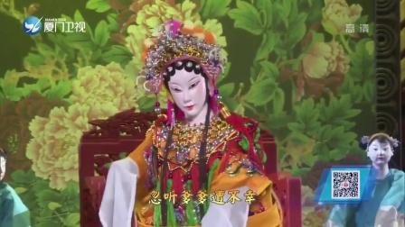 厦门卫视斗阵来讲古漳州市布袋木偶戏剧团《陆凤阳》第七集