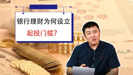 区分富人和穷人的标志?银行理财产品,为什么要设立起投门槛?