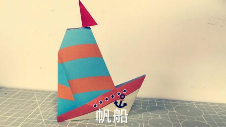 儿童趣味折纸之帆船,想不想要一首去航海呢?