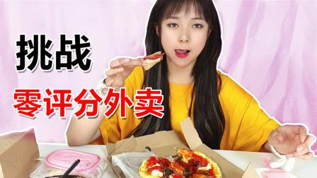 试吃零评分的甜品店,选择销量最低的番茄披萨,会有多难吃?