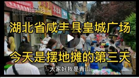 今天是在湖北省咸丰县皇城广场摆地摊的第三天,持续更新中