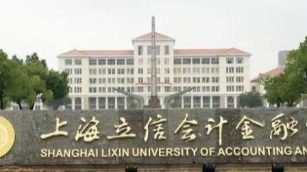 上海立信会计金融学院简介