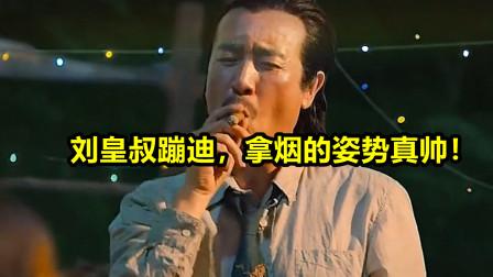 刘皇叔蹦迪,拿烟的姿势真帅!