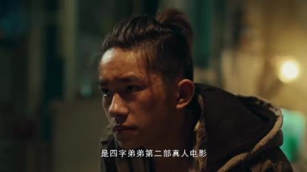 易烊千玺第二部男主电影来袭!《送你一朵小红花》发布手绘海报!