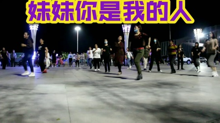 荣蓉广场舞《妹妹你是我的人》