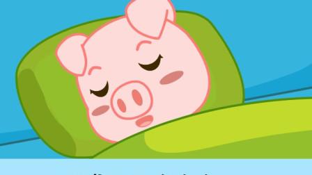 亲宝儿歌:可爱肥嘟嘟的小猪