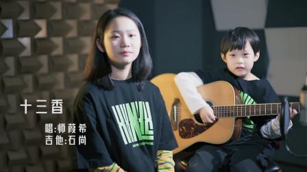 姐弟俩唱起《十三香》萌萌哒,温馨可爱的画面简直太美好!