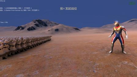 史诗战争模拟器:1个戴拿奥特曼 VS一千名持枪士兵,结果会如何?
