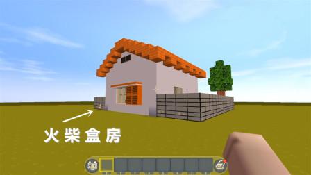 迷你世界:外形非常普通的火柴盒房子,进去后看到没那么简单