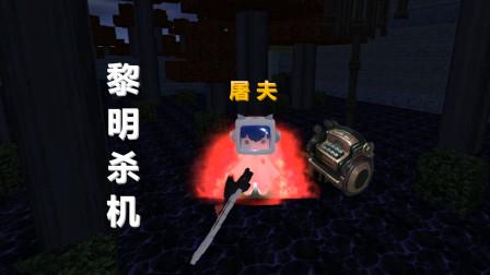 迷你世界版《黎明杀机》第五人格好像就是按这个游戏制作的