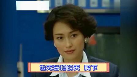 90年代经典剧《情满珠江》主题曲,旋律优美,经典好听!