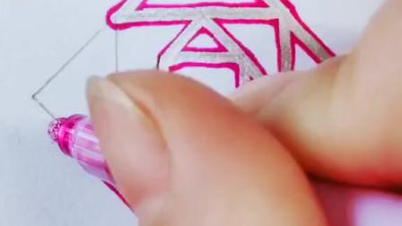 创意趣味手工 折纸 简笔画 动物 花草树木 人物