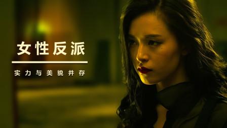 盘点电影中美艳又毒辣的女性反派大盘点,蛇蝎美人,一个比一个心狠