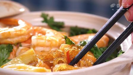 鲜虾酸辣粉丝煲做法, 这样做虾肉鲜嫩没腥味!