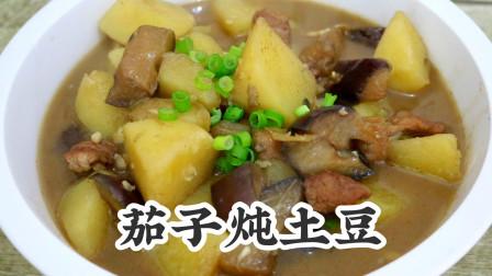 在东北万物皆可炖,今天教大家茄子炖土豆的做法,简单粗暴好吃