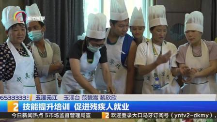 云南:技能提升培训  促进残疾人就业 望远近 06017