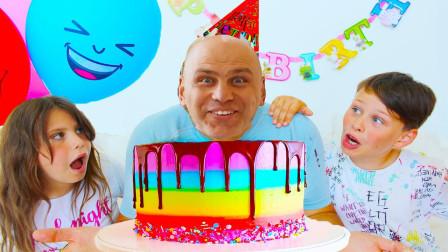 太棒了,萌娃小萝莉和小正太怎么给爸爸做生日蛋糕?谁的更好看?儿童亲子益智趣味游戏玩具故事