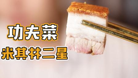 米其林2星粤餐厅炒饭最火?遇到大厨掌勺的概率堪称中彩票,到底啥味?